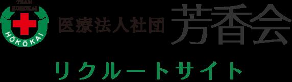 医療法人社団 芳香会 リクルート