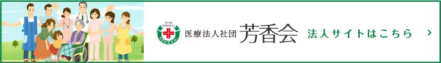 医療法人社団 芳香会本サイトへ